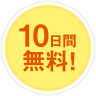 10日間無料体験中!