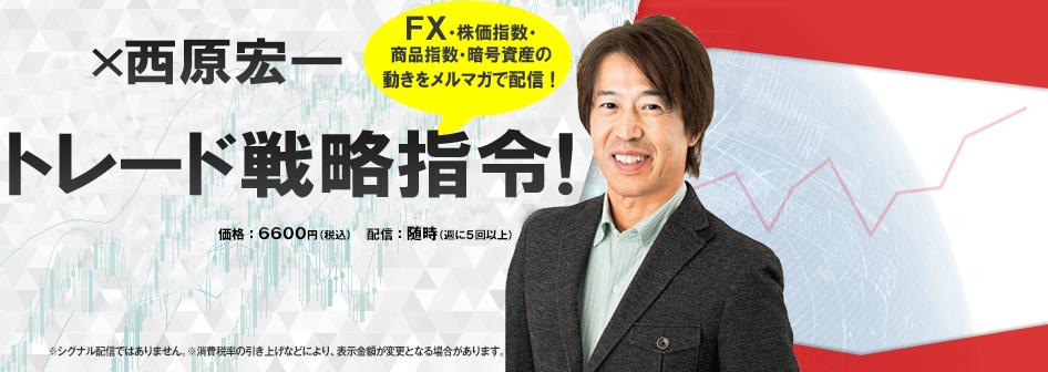 西原宏一×ザイFX! FXトレード戦略指令!|ザイFX! 投資戦略メルマガ
