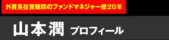 外資系投資顧問のファンドマネジャー歴20年【山本潤】のプロフィール