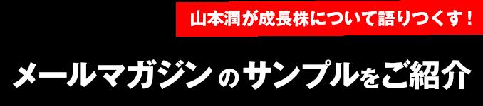 山本潤が成長株について語りつくす!メールマガジンのサンプルをご紹介