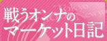 戦うオンナのマーケット日記