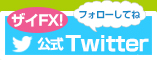 ザイFX!公式twitter フォローしてね