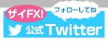 ザイFX!公式twitter フォローしてね