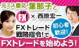元ミス慶応 葉那子と[FXトレード戦略指令!]でFXトレードを始めよう!