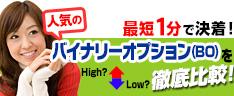 最短5分で決着、最低50円から取引可能!人気のバイナリーオプションを徹底比較!