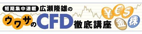 広瀬隆雄の「ウワサのCFD徹底講座」