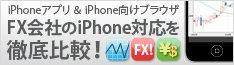 FX会社のiPhone対応を徹底比較!