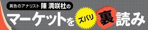 陳満咲杜の「マーケットをズバリ裏読み」