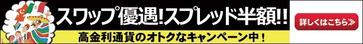 日興FX_タイアップ