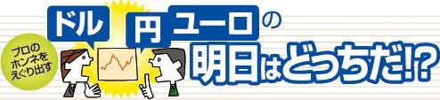 ドル・円・ユーロの明日はどっちだ!?