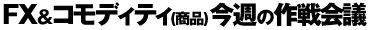 西原宏一・大橋ひろこの「FX&コモディティ(商品) 今週の作戦会議」