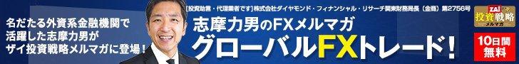 志摩力男_グローバルFXトレード